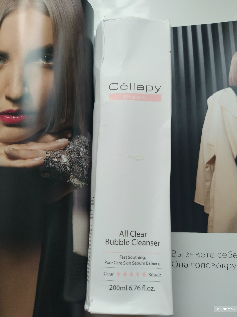 CELLAPY All Clear Bubble Cleanser 200ml,
