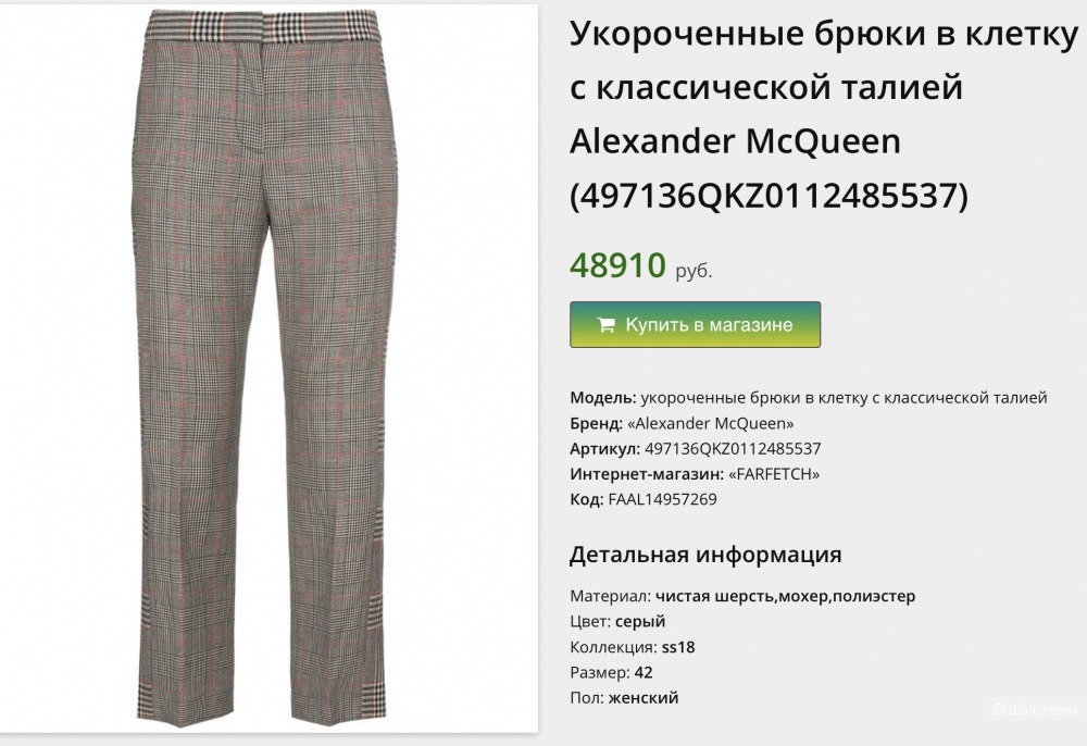 Брюки Alexander McQUEEN 48 размер