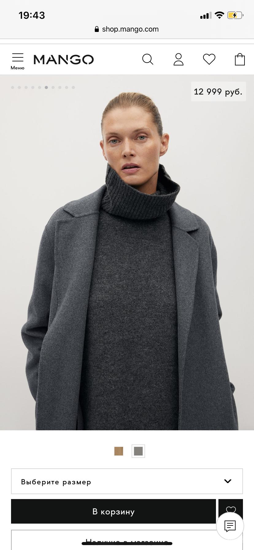 Не открывать, дубль Шерстяное  пальто-халат, mango premium, размер L
