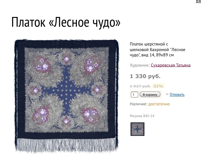 Платок Павлово-Посадский 89 х 89 см