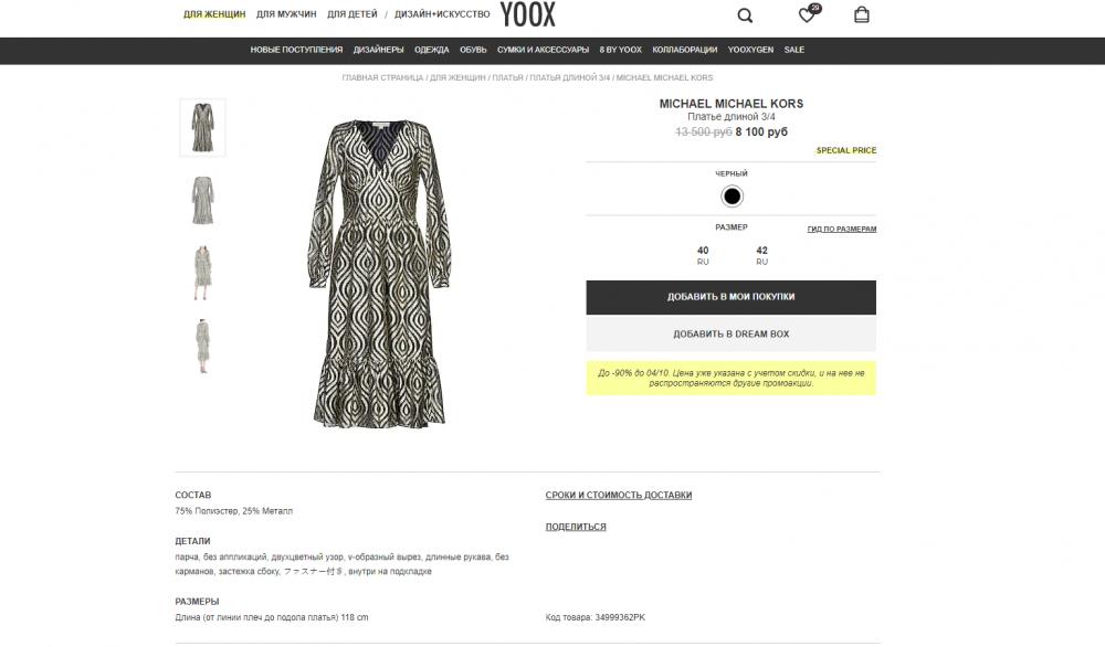 Платье MICHAEL MICHAEL KORS, размер S