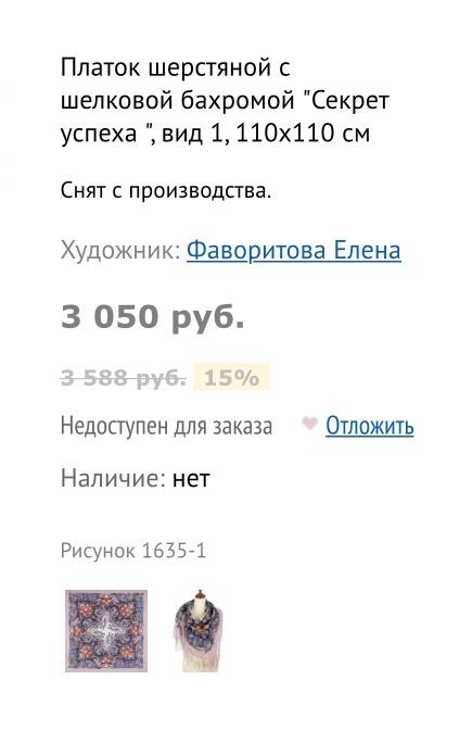 Платок Павлово-Посадский 110 х 110 см