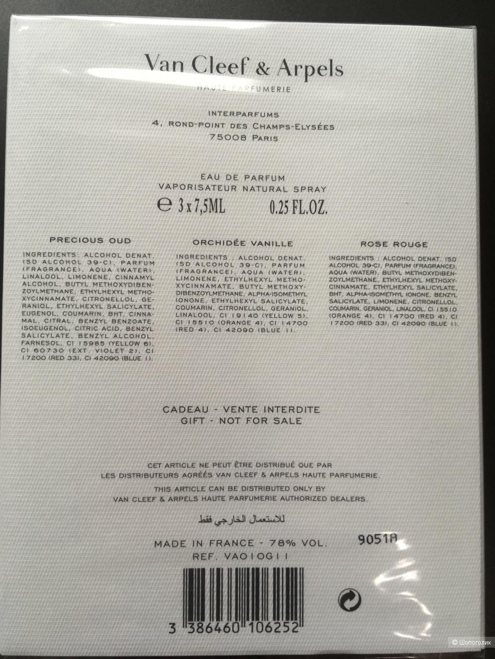 Парфюмерная вода, Van cleef & arpels collection extraordinaire, набор миниатюр 3 х 7,5 мл