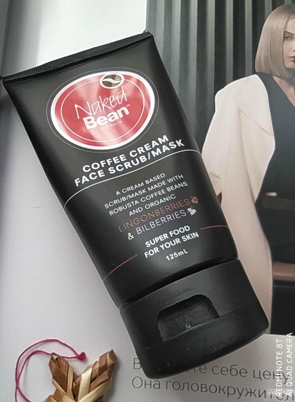 """Naked Bean  Маска/Скраб для лица""""Кофейный крем"""", 125 мл"""