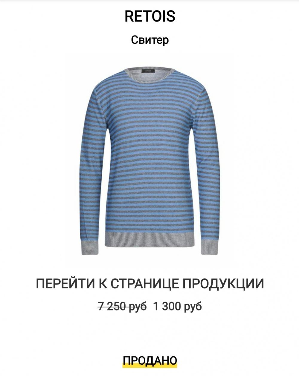 Джемпер Retois р.XL на 48/50