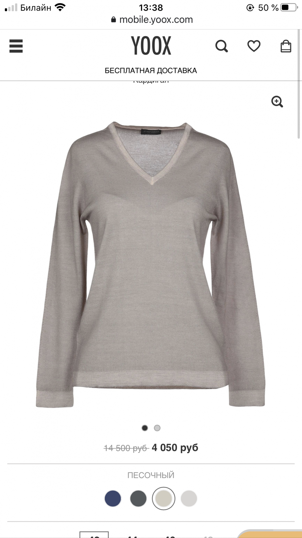 Пуловер  Zanieri, S