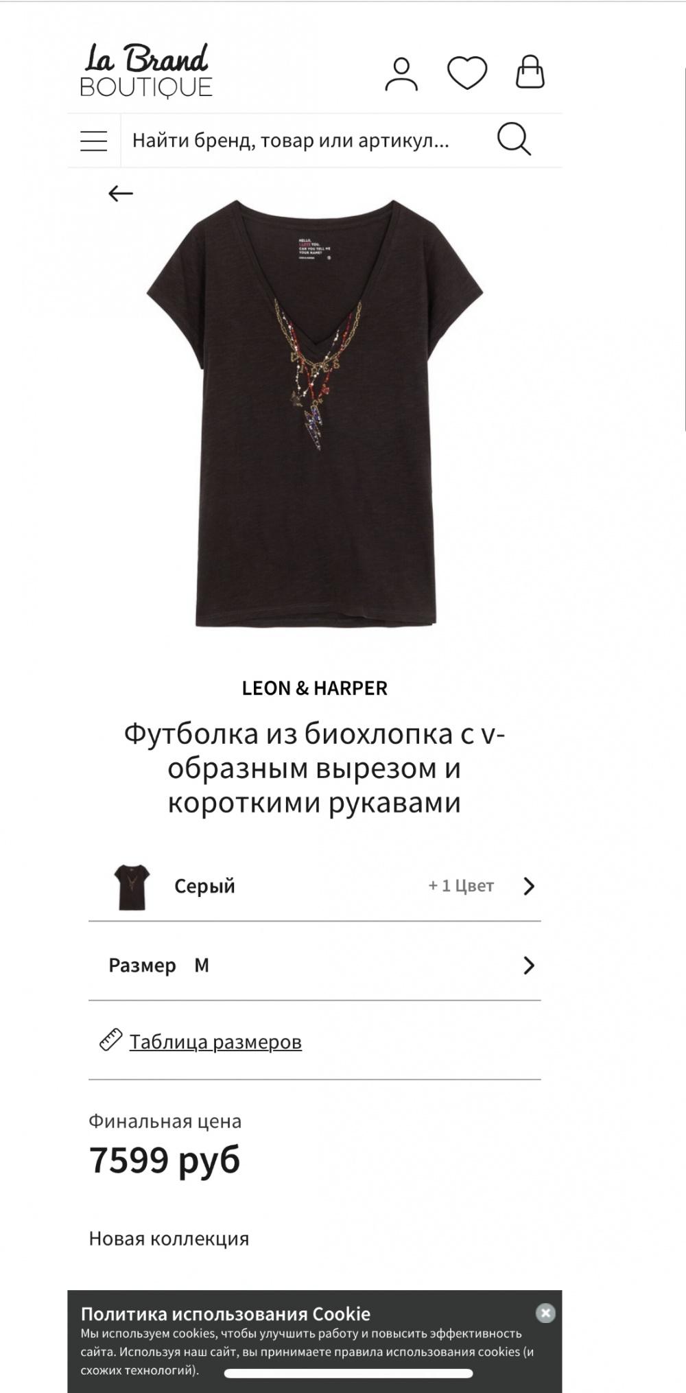 Лонгслив Leon&Harper, S,M
