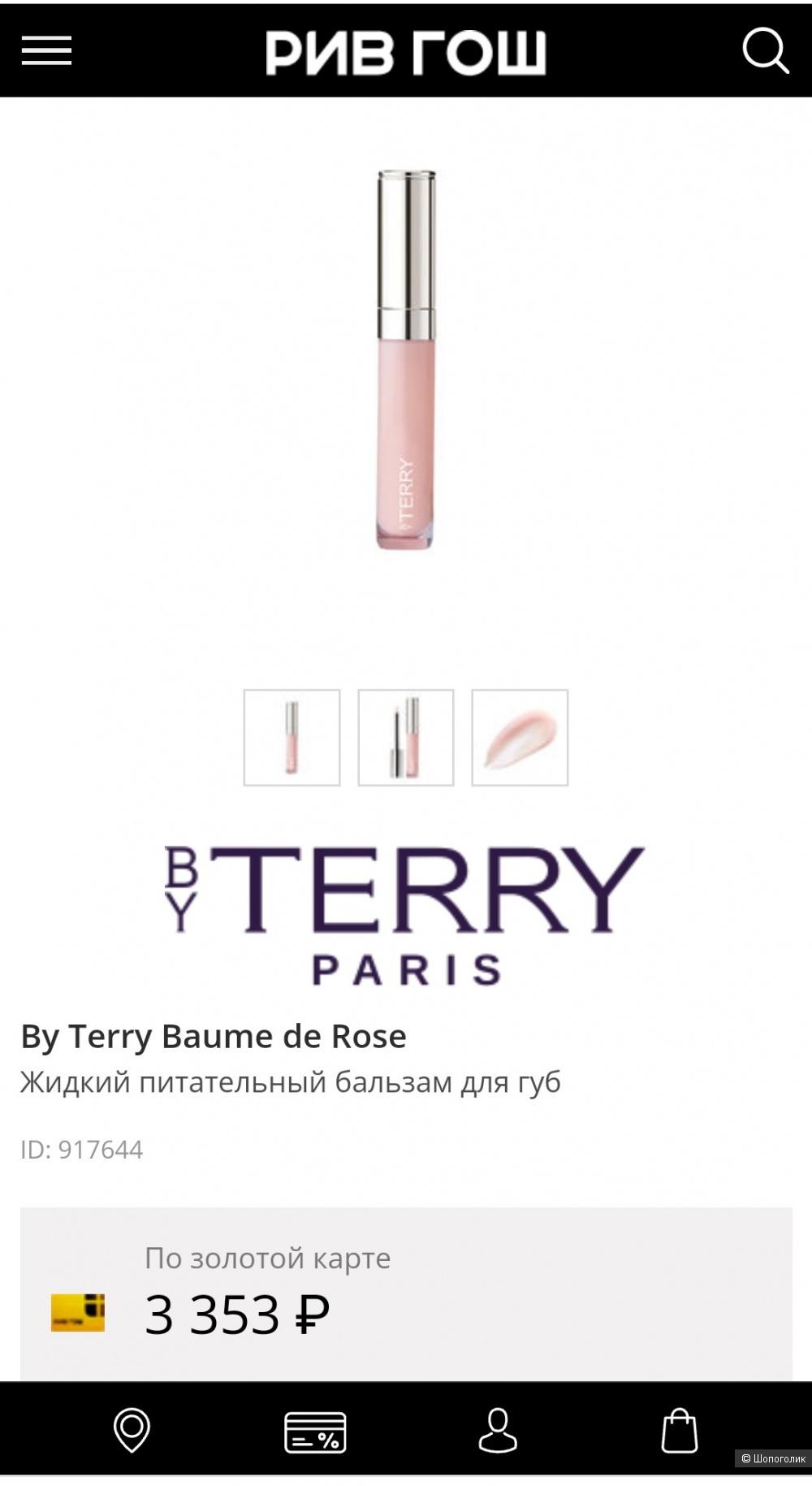 Блеск-уход для губ By Terry Baume de Rose Flaconnette 7 мл
