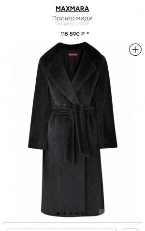 Пальто Max Mara на 42-44-46