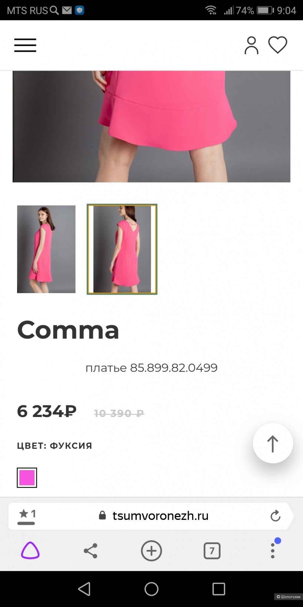 Платье Comma, 42-44 размер