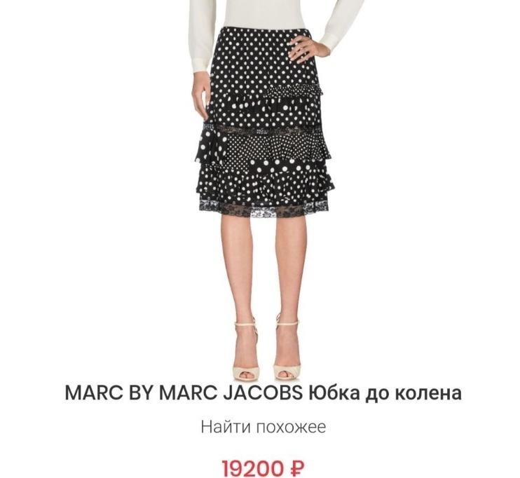 Юбка Marc Jacobs, 44-48 размеры