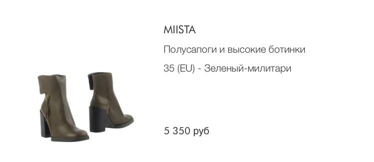 Ботильоны MIISTA 35 размер EUR