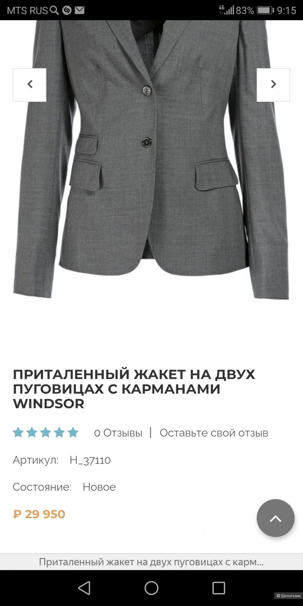Приталенный жакет Zara, размер 42-44