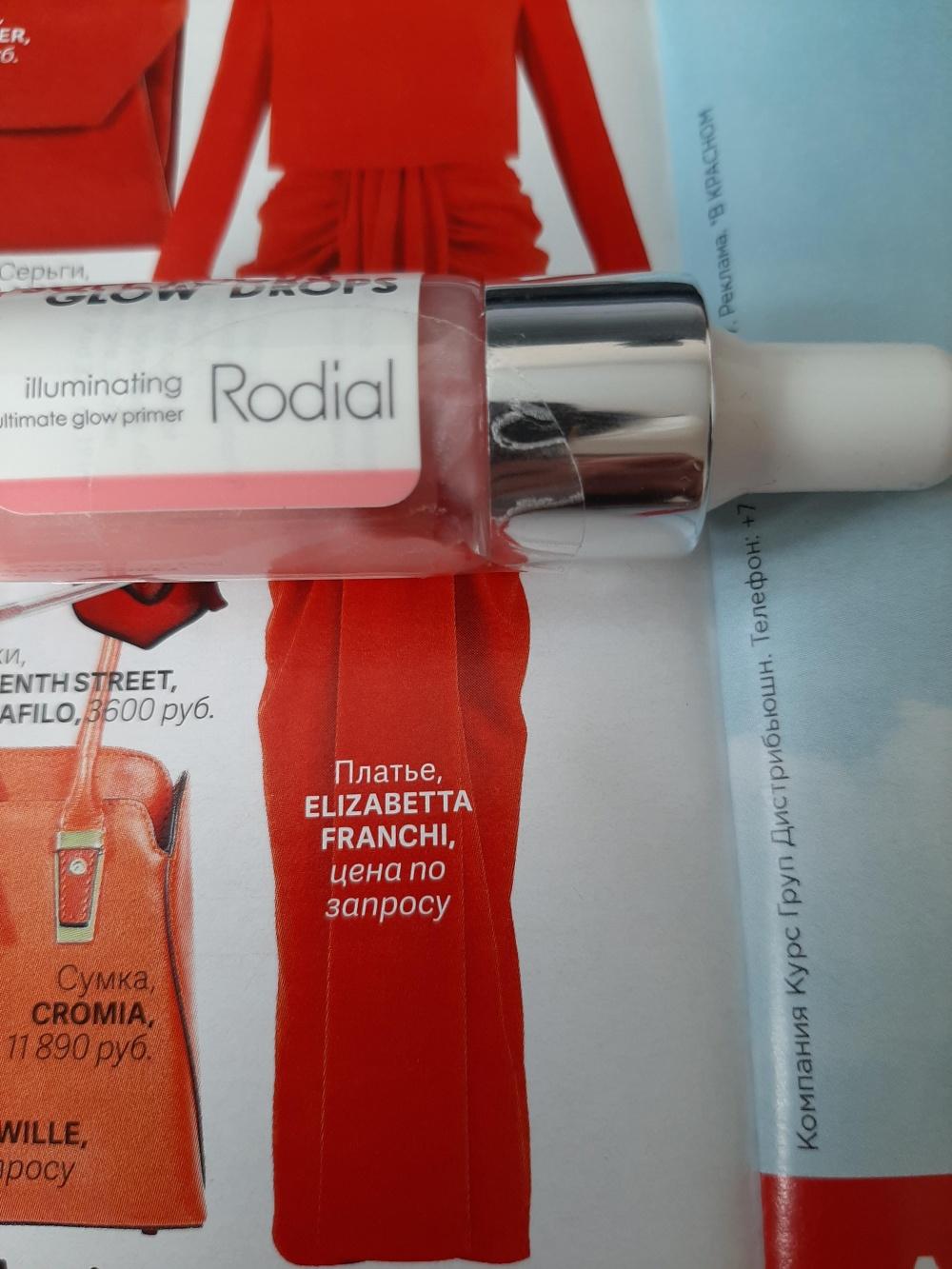 Праймер для лица RODIAL Illuminating glow primer 10 ml