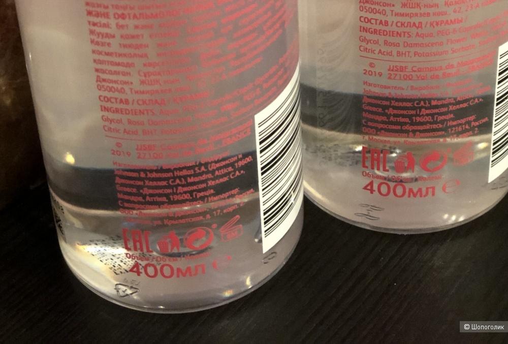 Лот Мицеллярная вода Le Petit Marseillais 2шт, 400ml.