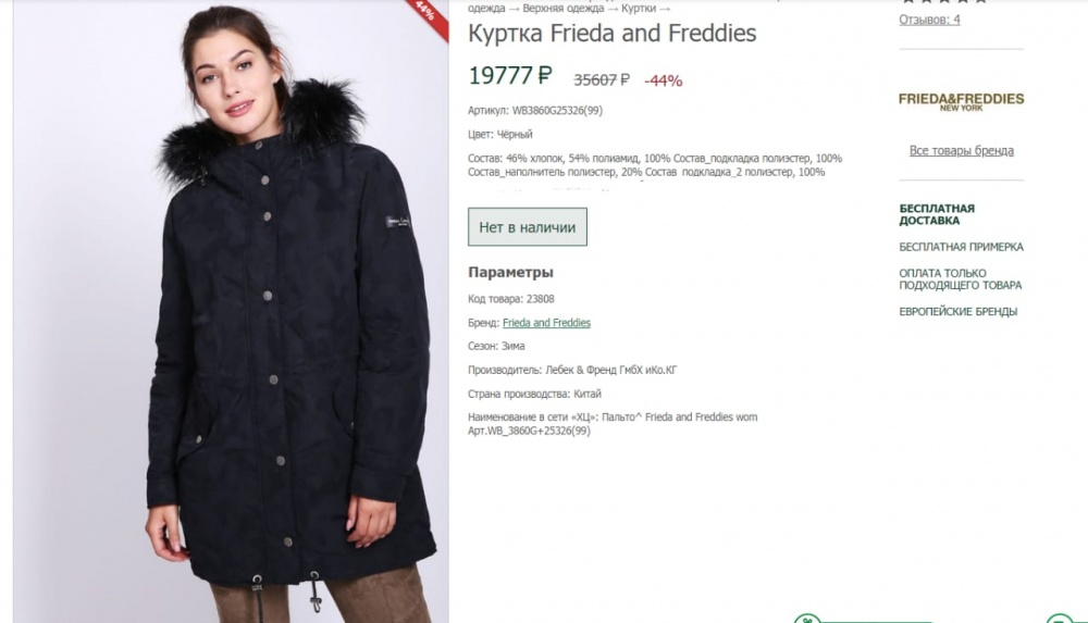 Frieda& Freddies New york, парка цвета хаки, евр.36, на 42-44