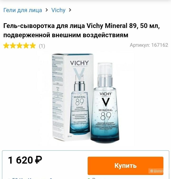 Vichy Minèral 89, гель-сыворотка, 50ml