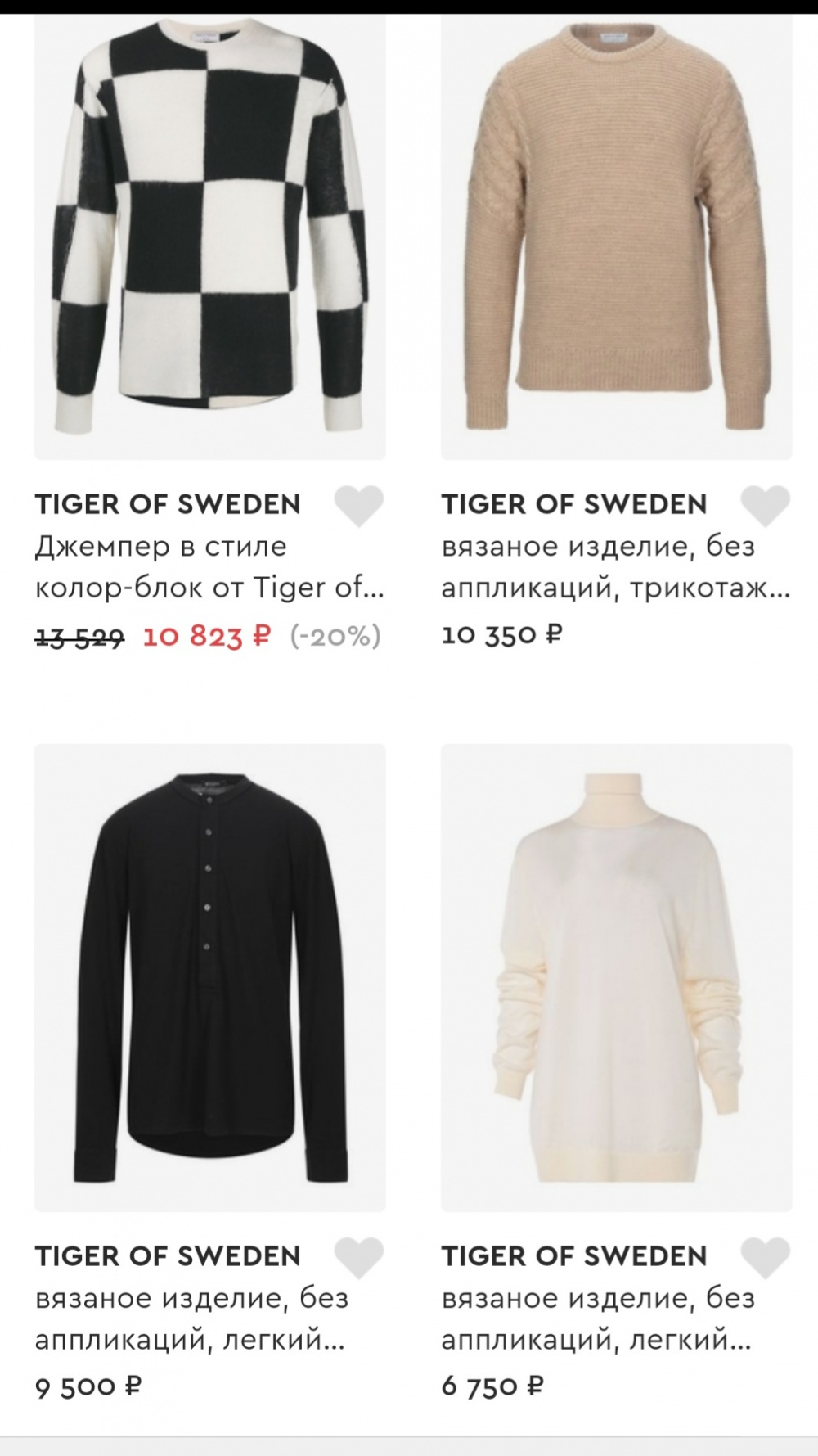 Джемпер Tiger of Sweden размер 50