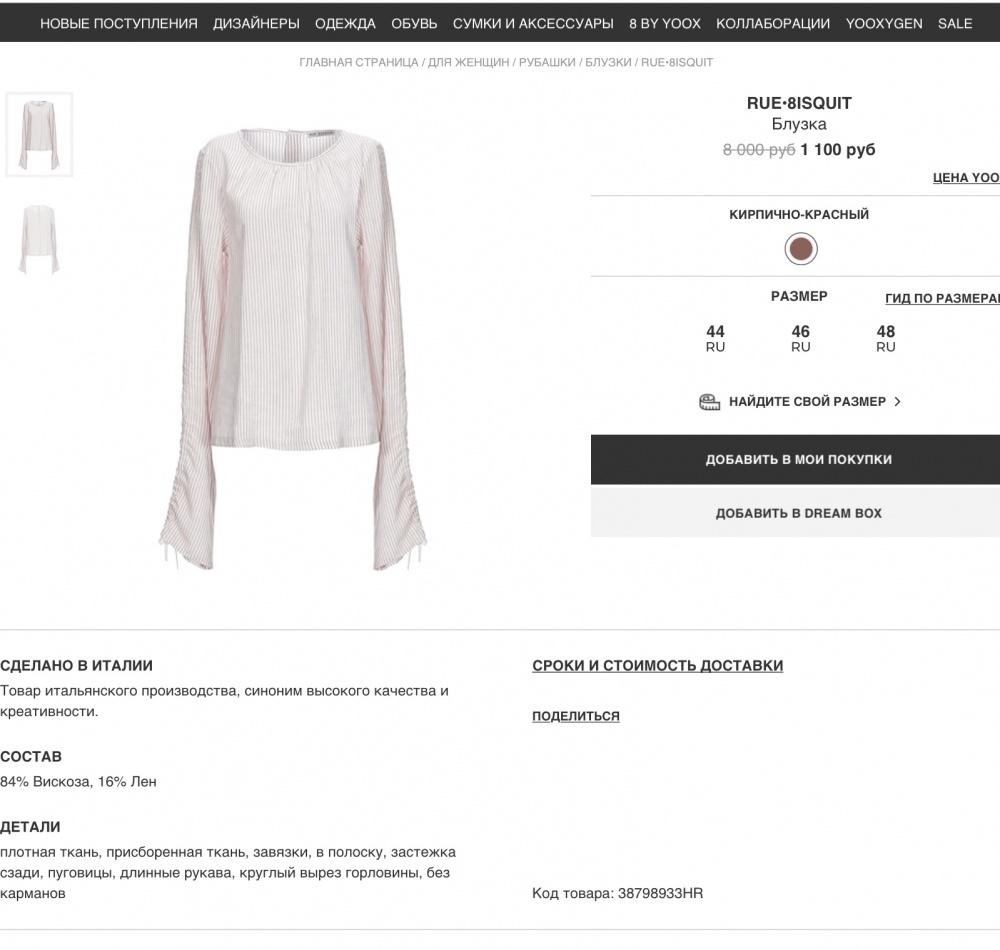 Блузка RUE•8ISQUIT, 46 It