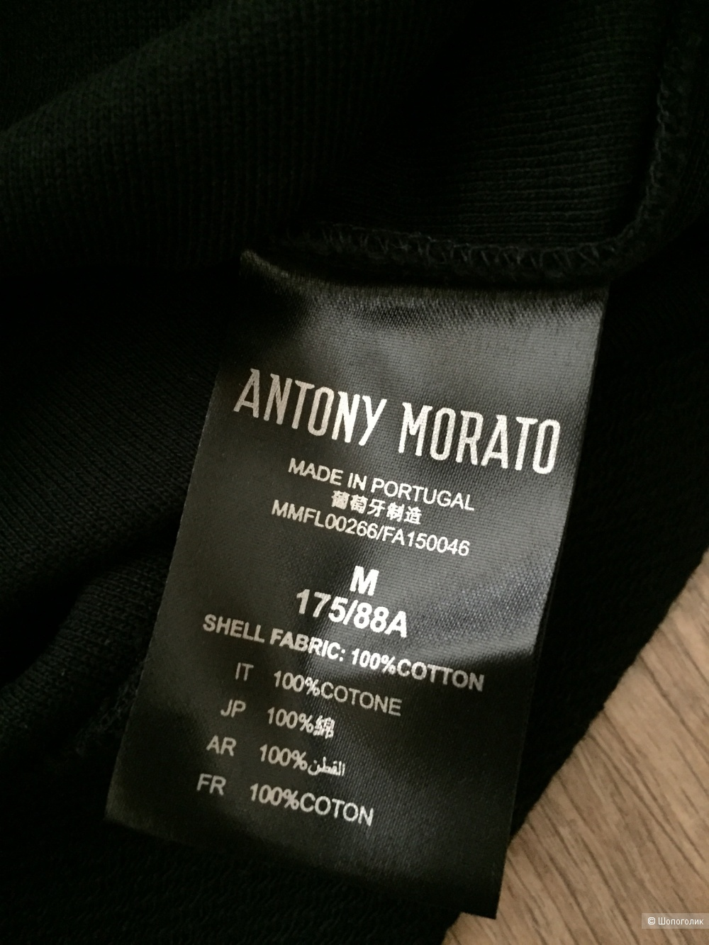 Antony Morato свитшот м