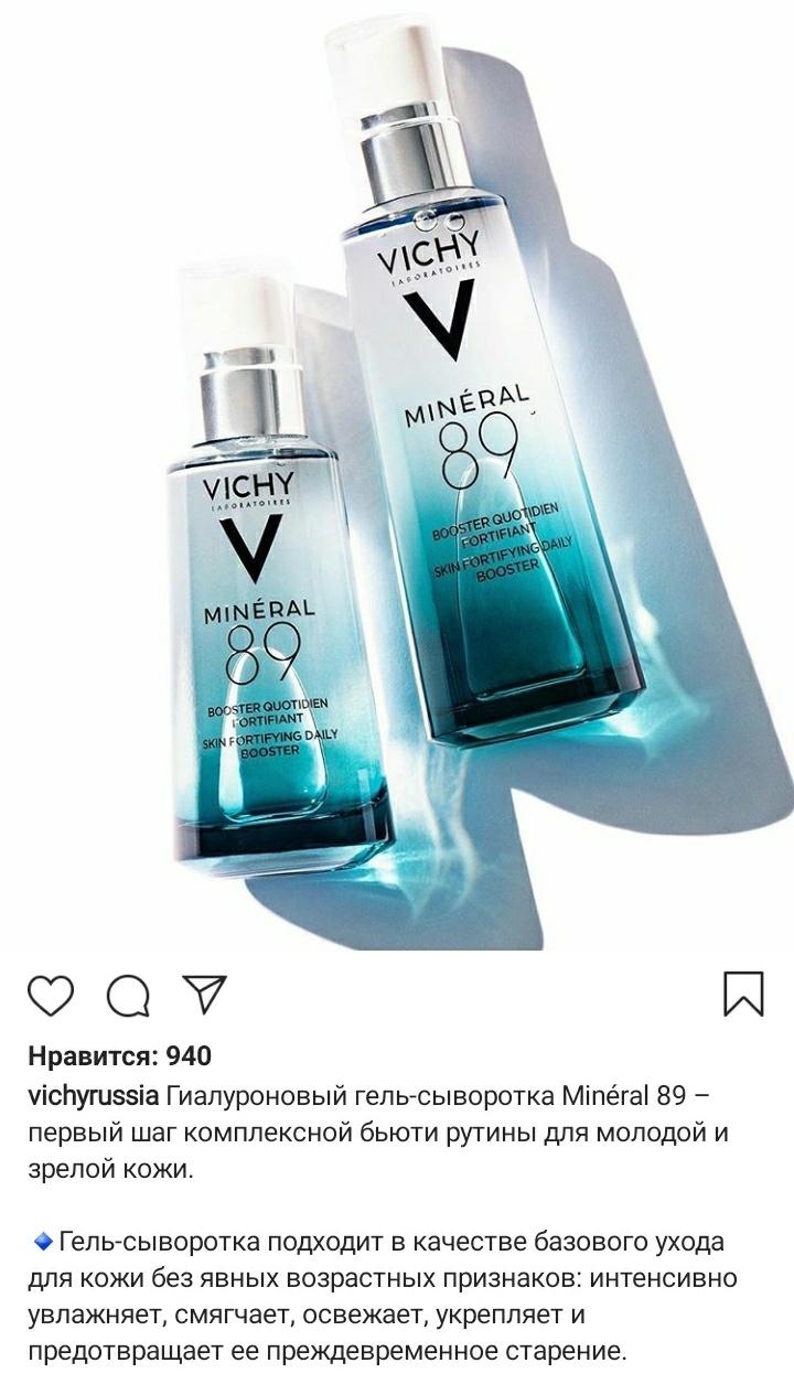 Коллаген уход, Vichy