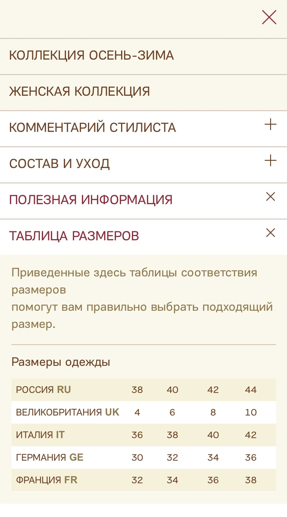 Пуховик Max Mara Weekend, p. 38 it, 40-42 рус