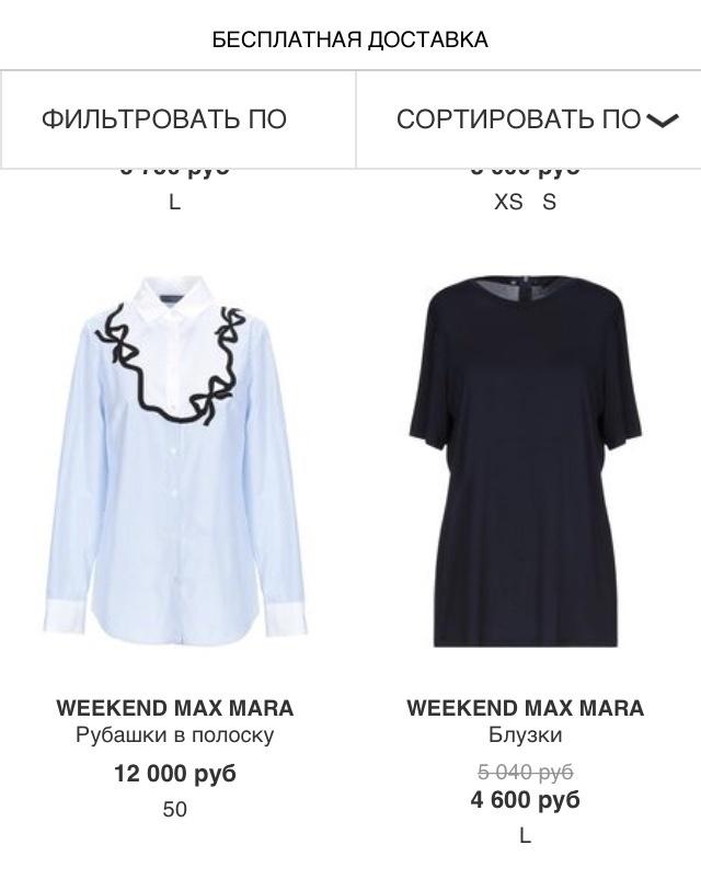 Рубашка Max Mara Weekend 44-46-48