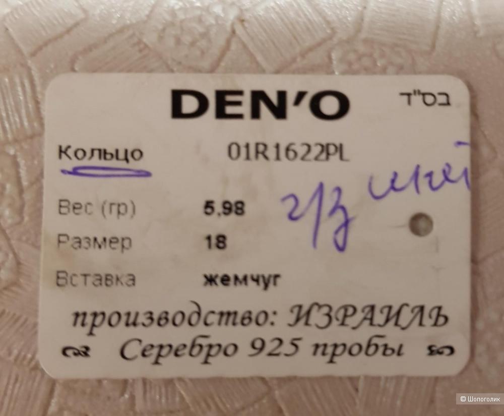 Кольцо DEN'O. Серебро 925. Размер 18