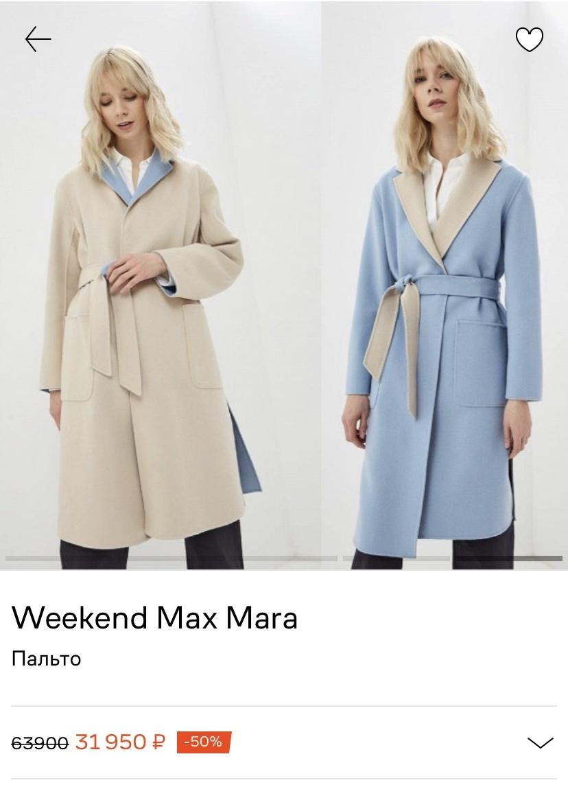 Пальто Max Mara Weekend Intrend 46-48-50