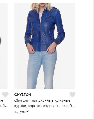 Куртка Chyston 76, размер S,