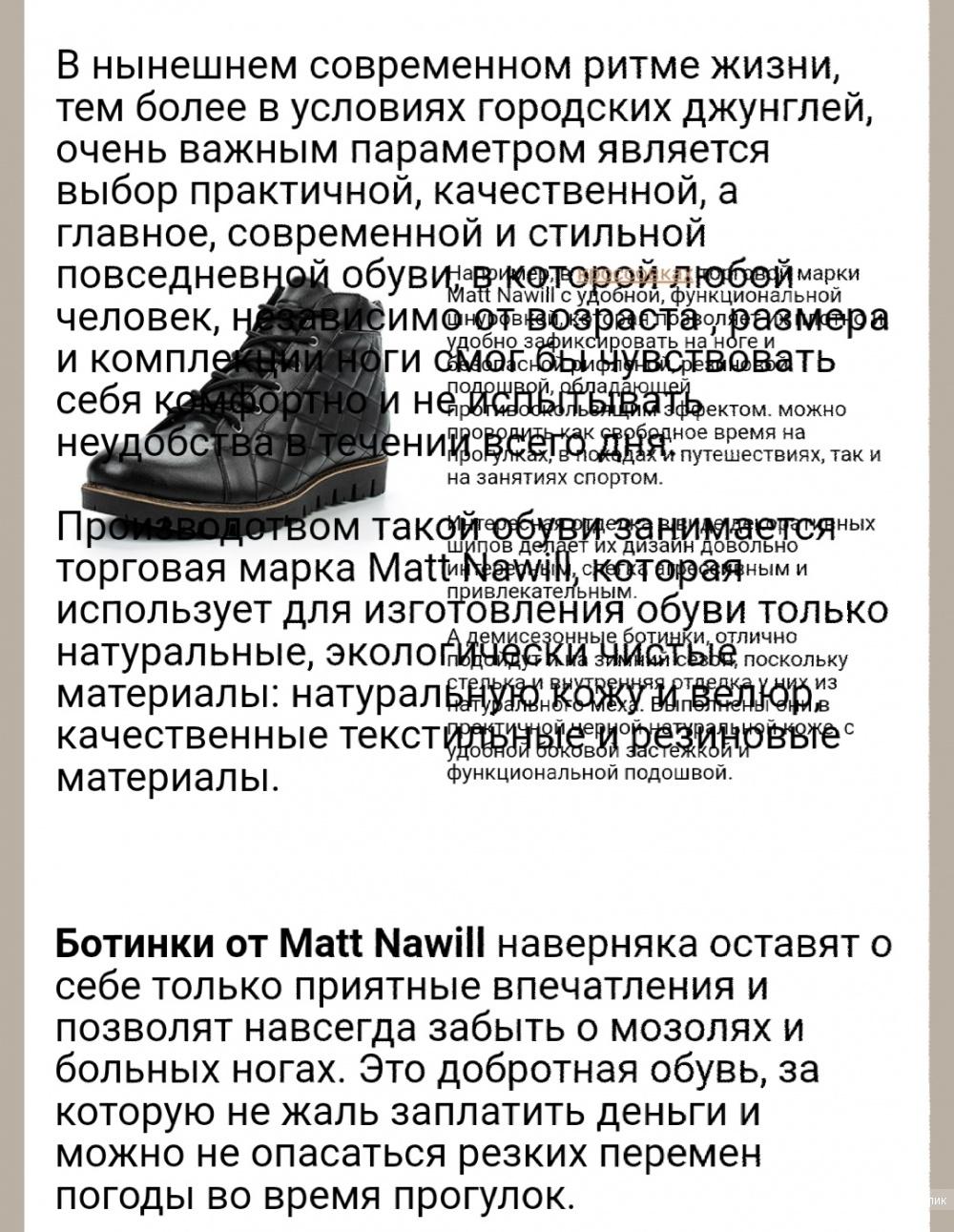 Зимние кеды Matt Nawill, 37