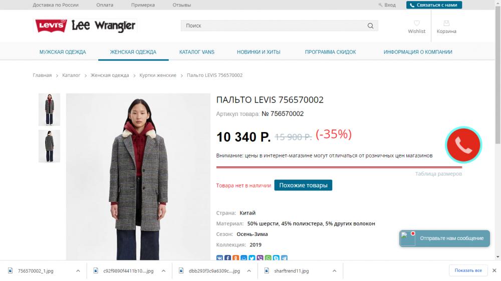 Пальто Levi's® , размер XS/ S