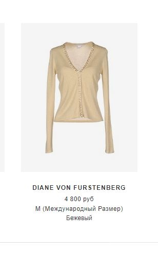 Кардиган Diane Von Furstenberg, размер М