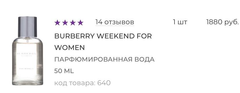 Парфюм, Burberry Weekend for women, 50 ml