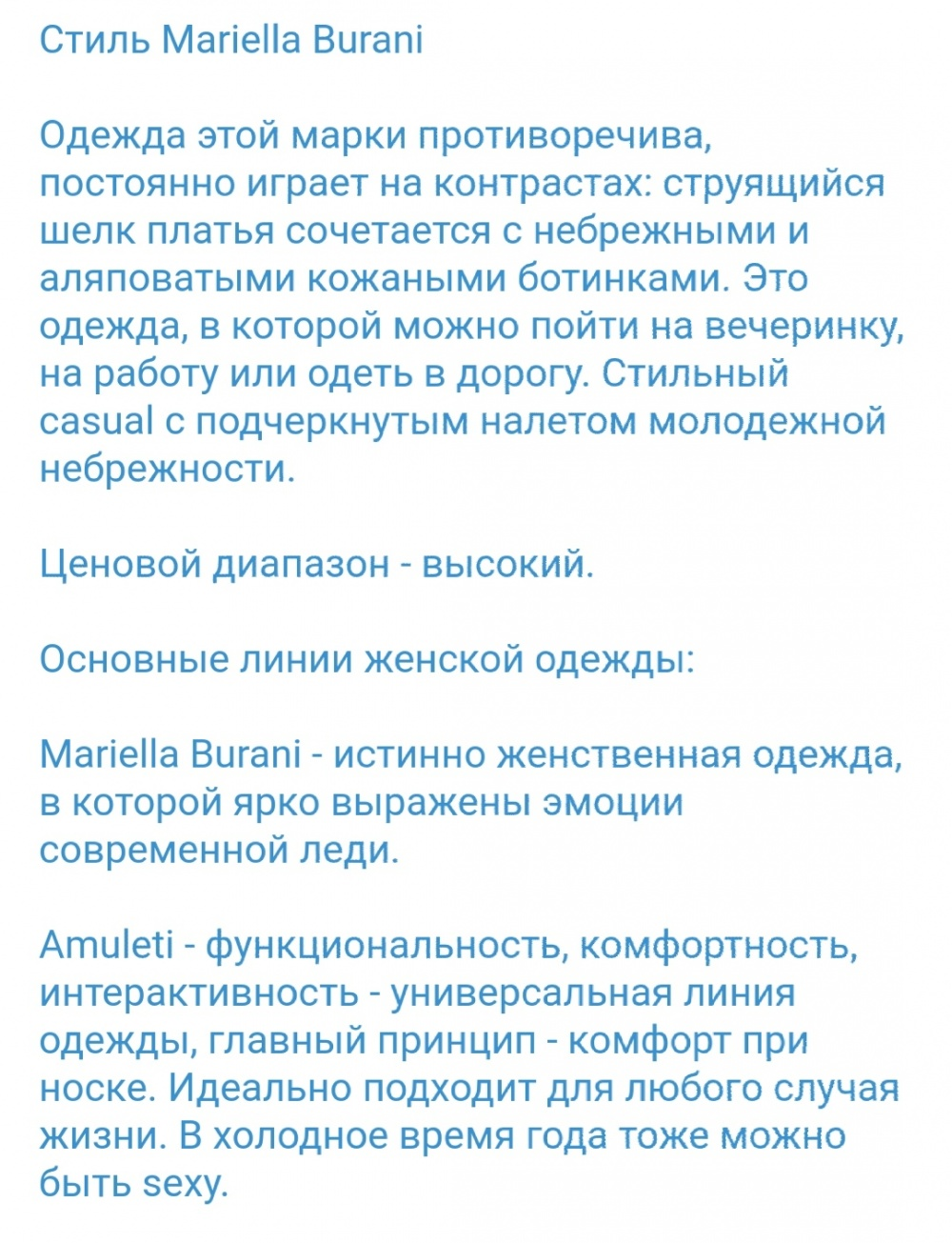 Куртка Mariella Burani,42it