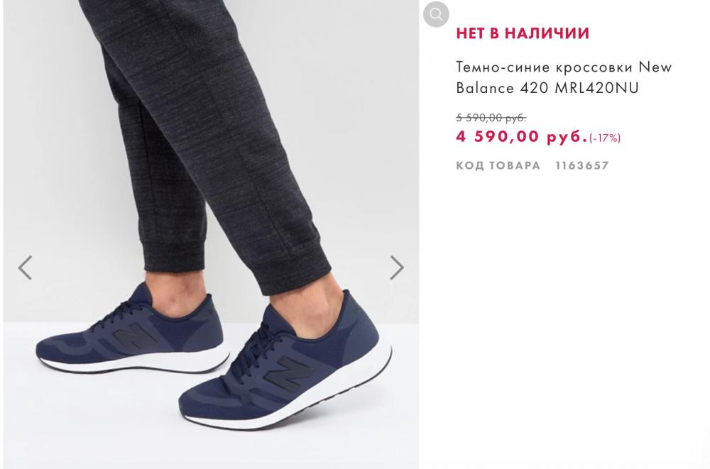 Кроссовки NEW BALANCE 420, размер 41,5/8US/7,5UK. По стельке 26,5 см
