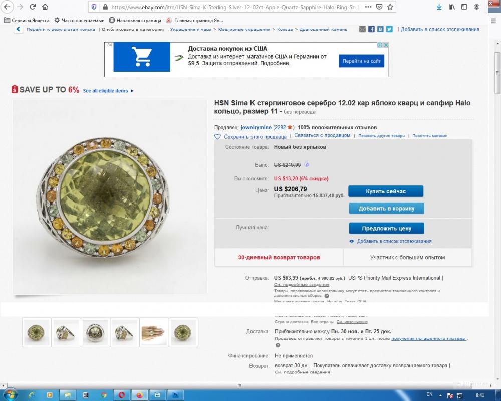 Кольцо серебряное Sima K размер 18
