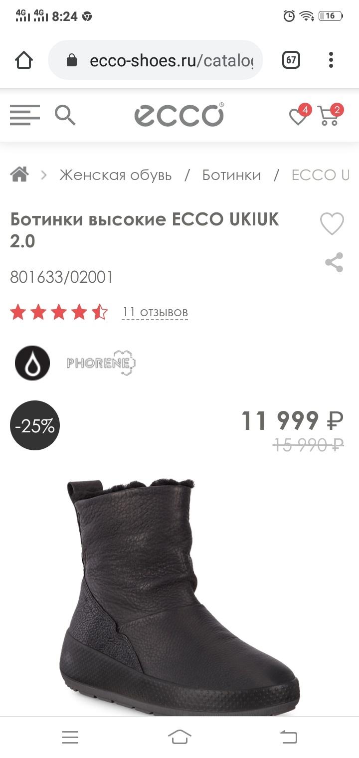 Полусапожки Ecco Ukiuk 2.0 размер 38