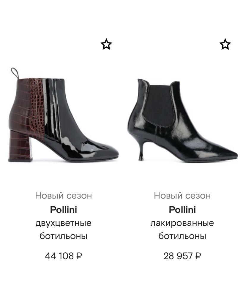 Ботильоны Pollini 38-38,5