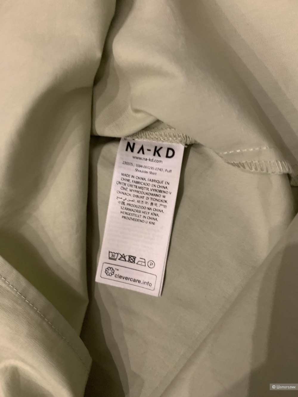 Рубашка-блузка NA-KD размер eu36 - рус 42/44