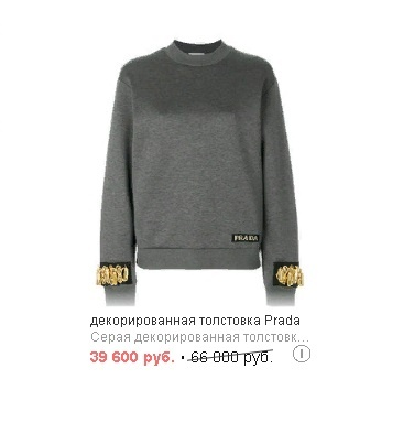Толстовка Prada, 48