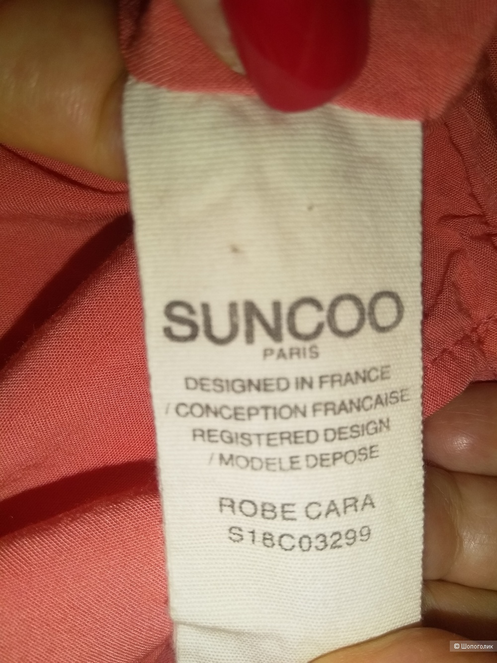 Платье Suncoo, размер S/M