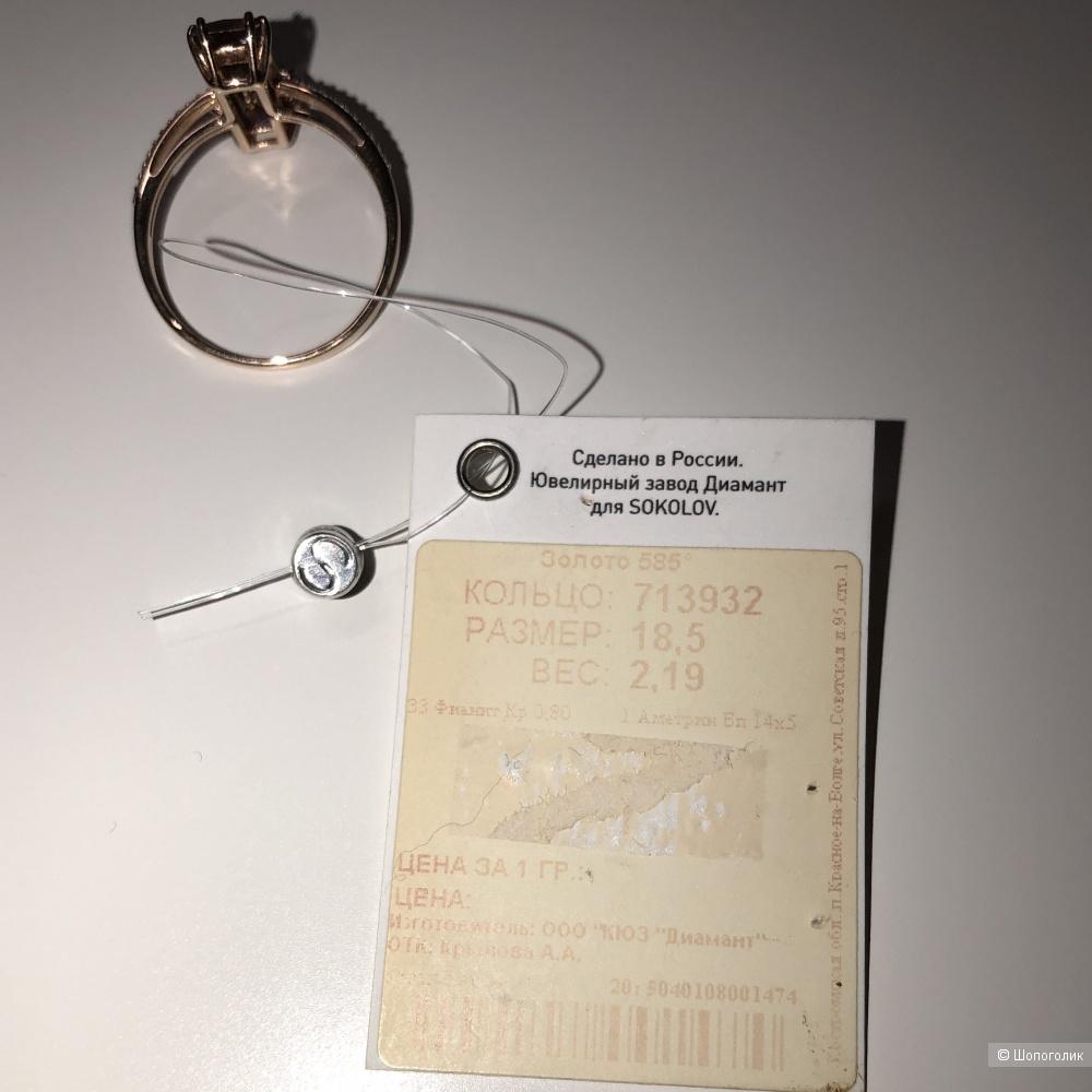 Золотое кольцо SOKOLOV с ситаллом аметрин, 18.5р