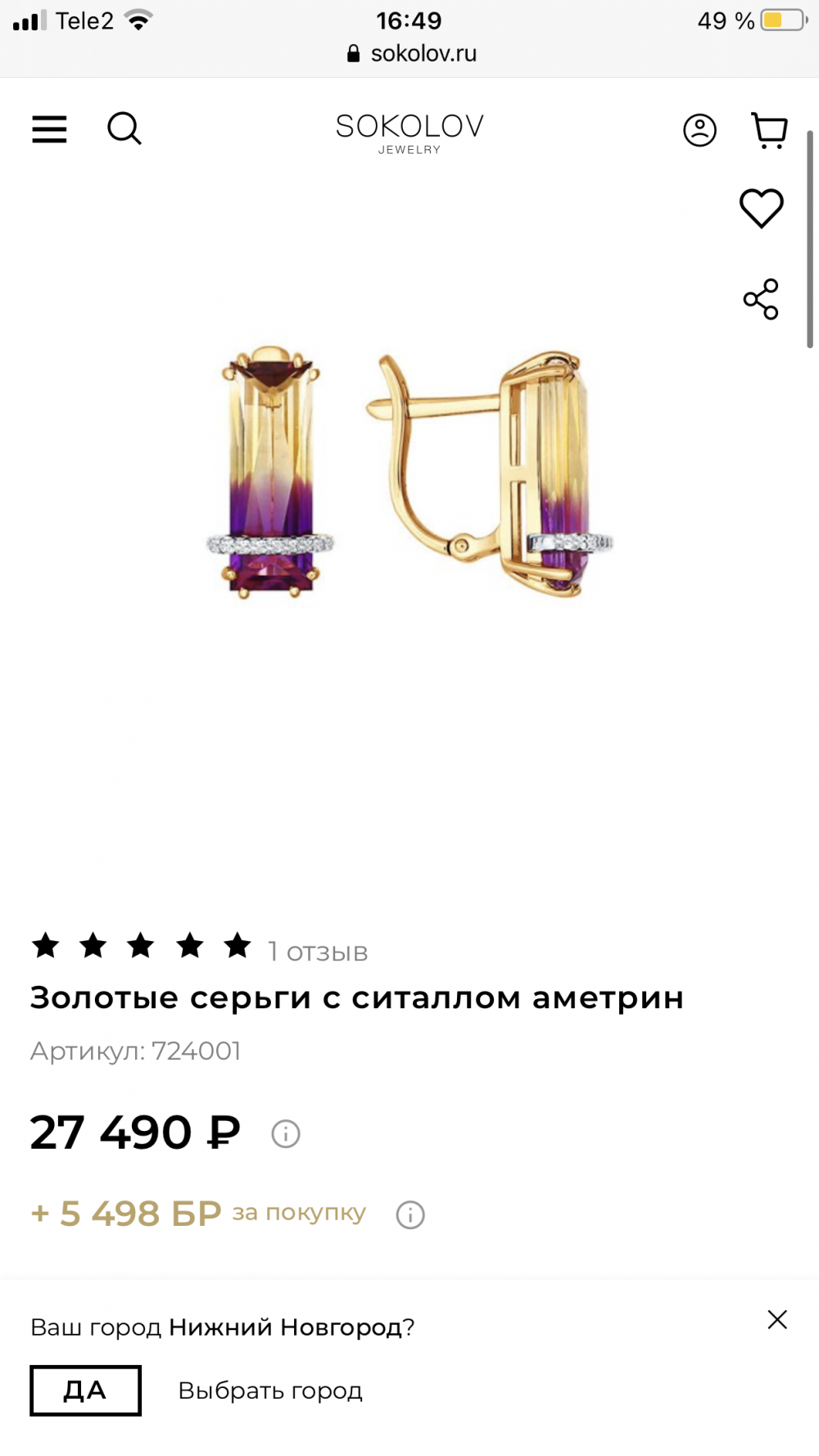 Золотые серьги SOKOLOV с ситаллом аметрин, 3.13гр