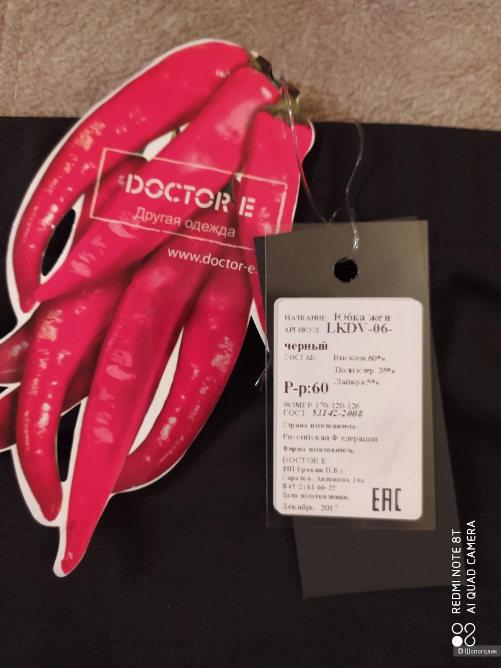 Юбка Doctor E размер 60