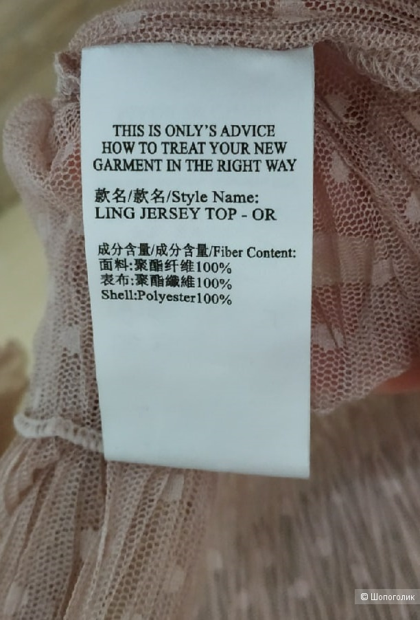 Блузка Only, размер S