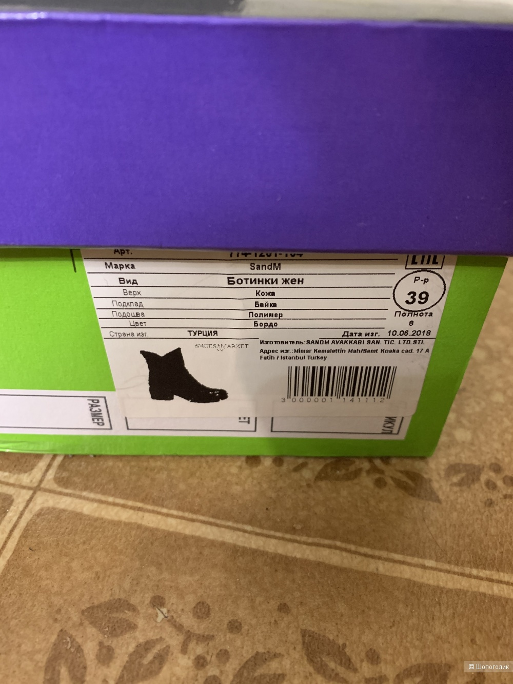 Ботинки, SandM, размер 39
