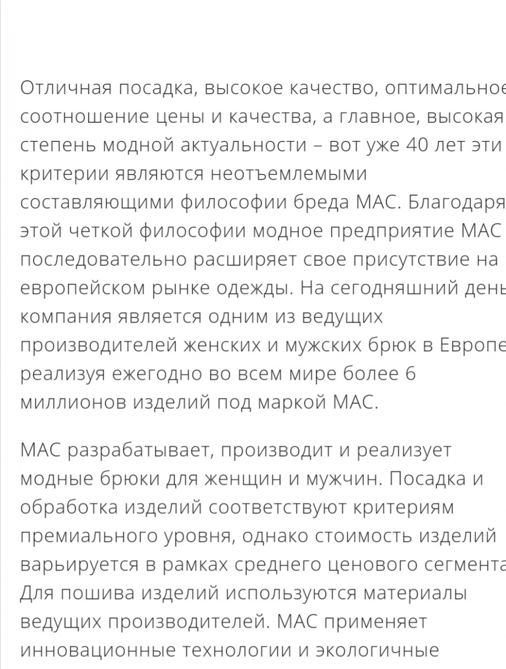Брюки -Джоггеры Mac,44-46
