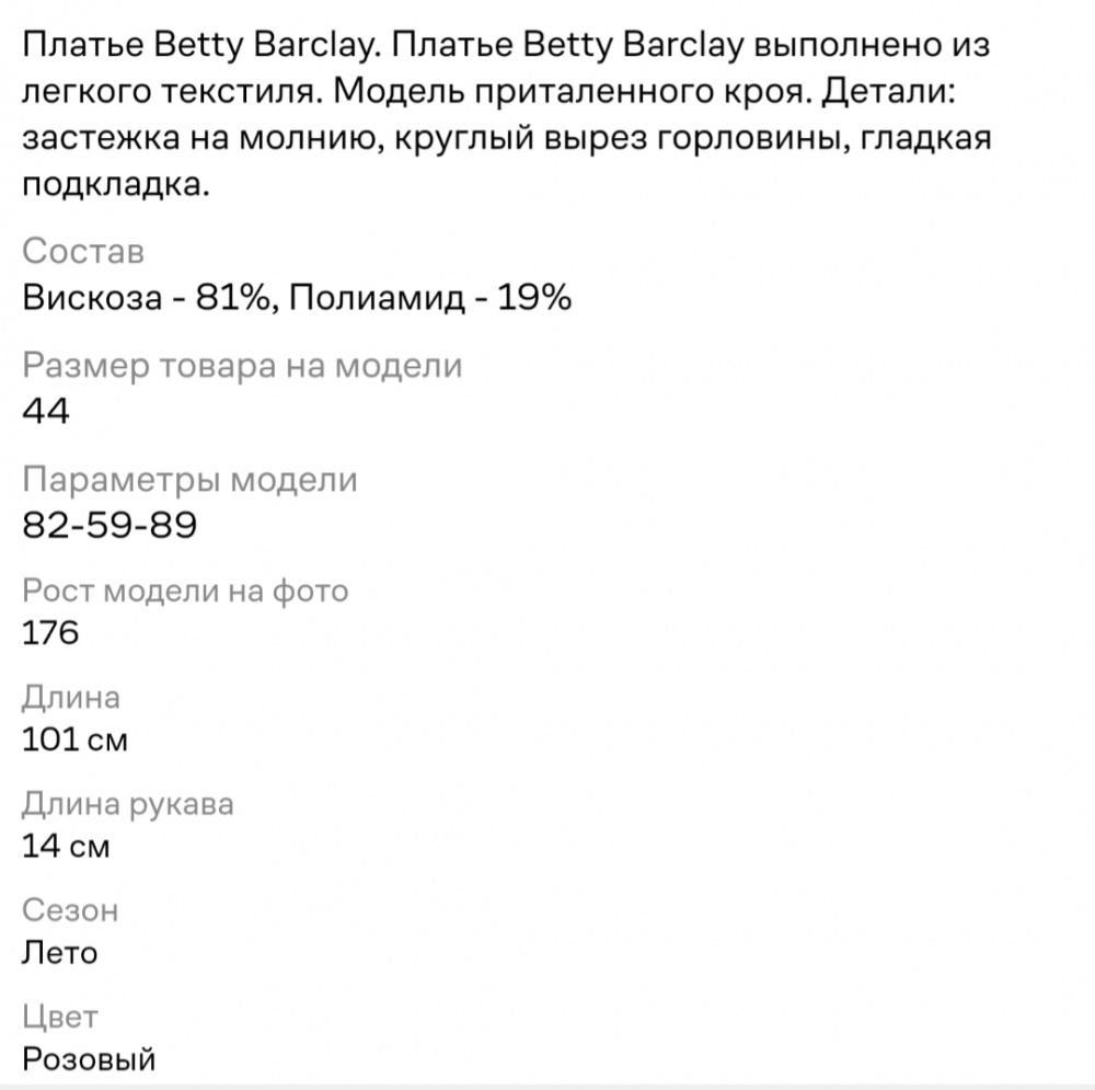 Платье Betty Barclay  44+/46/M