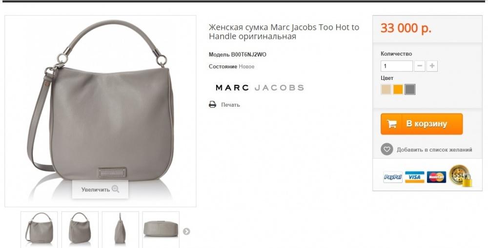Сумка-хобо женская, - Marc Jacobs Too Hot to Handle, medium.